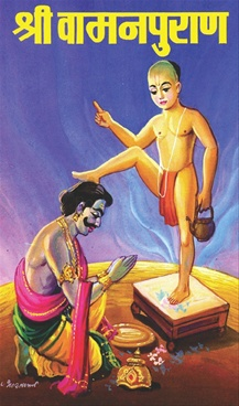 Shri Vamanapuran