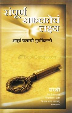 Sampurn saphalatecha lakshya
