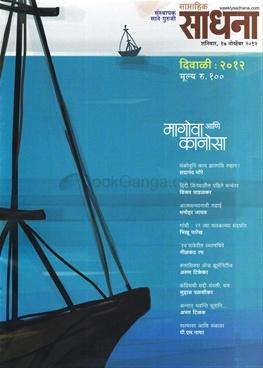 Sadhana (2012)
