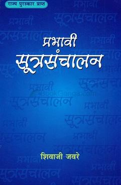 Prabhavi Sutrasanchalan