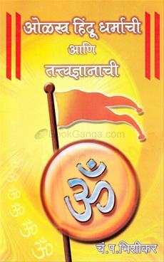 Olakh Hindu Dharmachi Aani Tatvadnyanachi