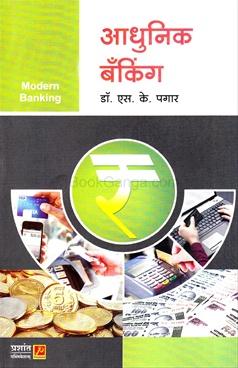 Adhunic Banking