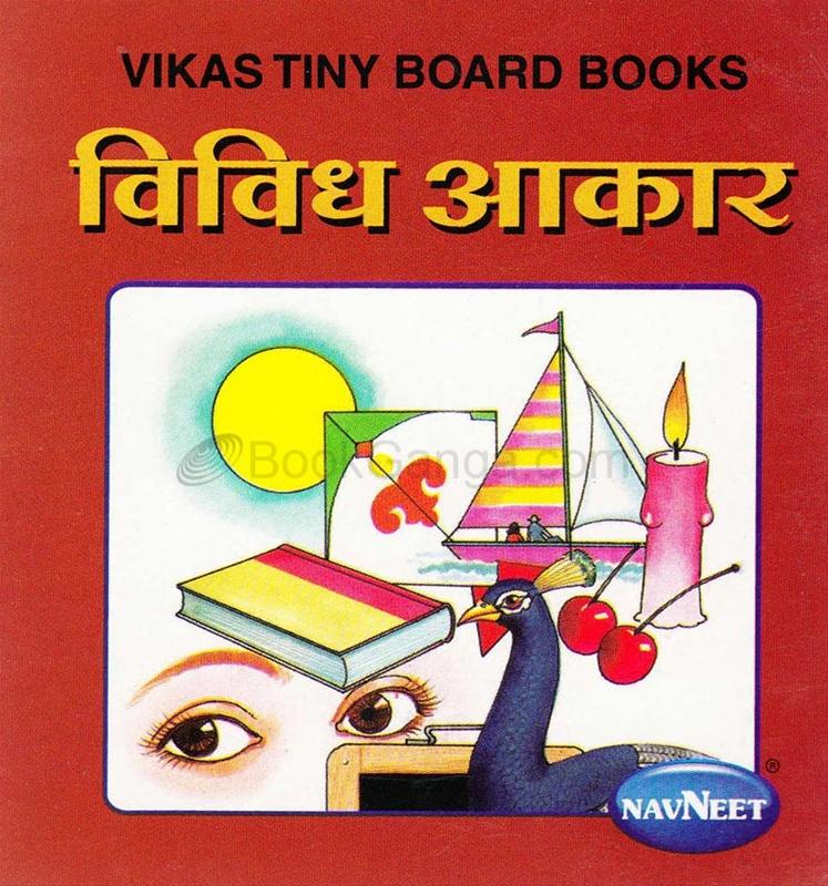 Vikas Tiny Board Books - विविध आकार