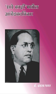 Sare Kahi Madhil Ambedkarvichar