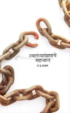 Swatantryasangramache Mahabharat