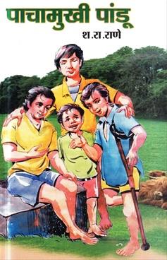 Paachmukhi Pandu