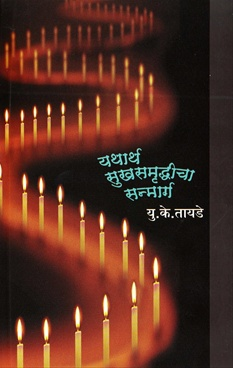 Yatharth Sukhsamruddhicha Sanmarg