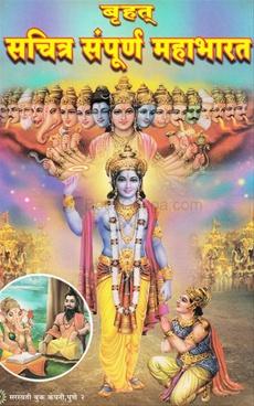 Sachitra Sampurna Mahabharat