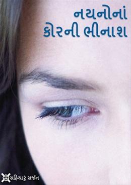 Naynonan Korani Bhinash