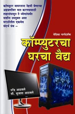 Computercha Gharcha Vaidya
