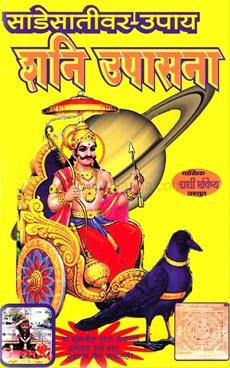 Sadesativar Upay Shani Upasana