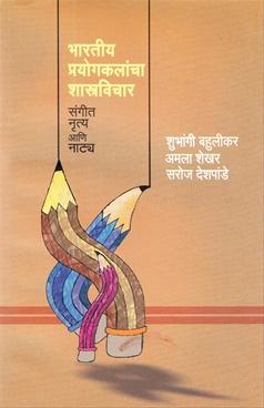 Bhartiya Prayogkalancha Shastravichar