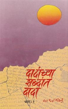 Dadanchya Shabdat Dada Bhag 1 Va 2