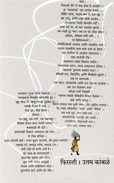 Phirasti