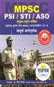 MPSC PSI/STI/ASO संयुक्त (पूर्व) परीक्षा