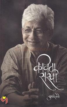 Kavita Sakhi