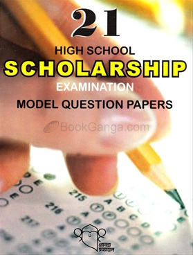 21 High School Scholarship Examination Model Quastion Papers ( 7th )
