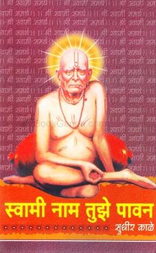 Swami Nam Tuze Pawan