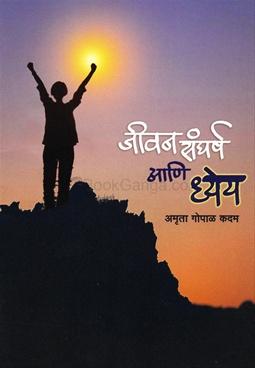 Jivan Sangharsh Ani Dheya