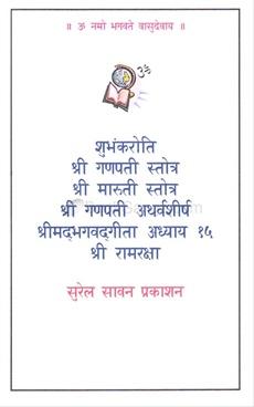 Shubhankaroti va etar stotre
