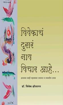 Vivekacha Dusara Nav Vichar Ahe