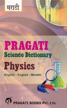 Pragati Science Dictionary Physics