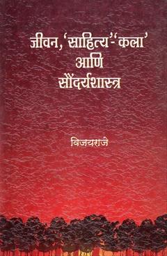 Jivan, 'Sahitya' - 'Kala' Ani Saundryashastra