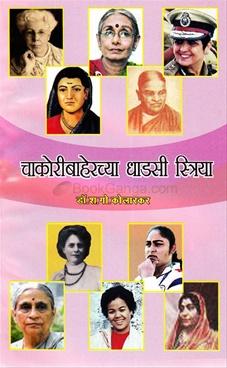 Chakoribaherchya Dhadasi Striya