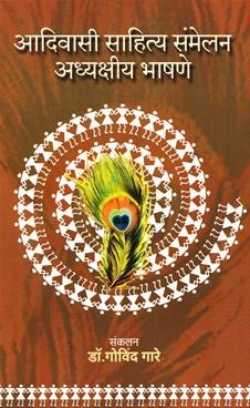 Adivasi Sahitya Sammelan Adhyakshiy Bhashane
