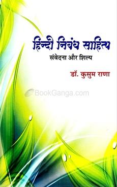 हिन्दी निबंध साहित्य : संवेदना और शिल्प