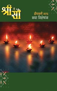 Shri Va Sau 2016