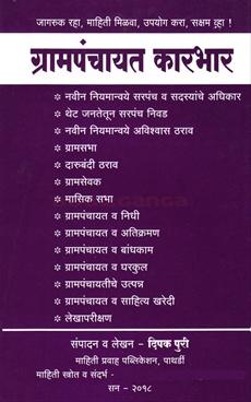 Grampanchayat Karbhar