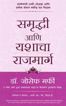 Samruddhi Ani Yashacha Rajmarg