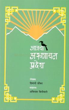 Aajacha Arunachal Pradesh