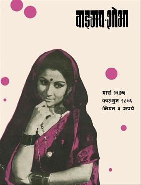 वाङ्मय शोभा ( मार्च १९७५ )