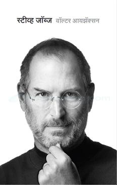 Steve Jobs ( Marath)