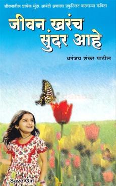 Jivan Kharach Sundar Ahe