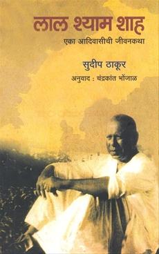 Laal Shyam Shaha