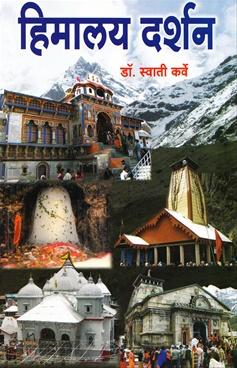 Himalay Darshan