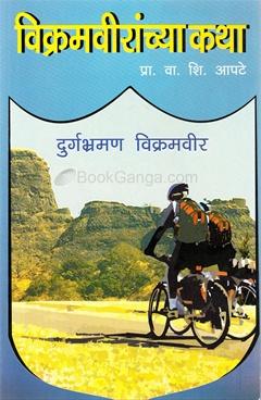 Vikramviranchya Katha : Durgbhraman Vikramvir