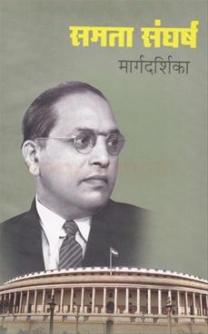 Samata Sangharsh Margadarshika