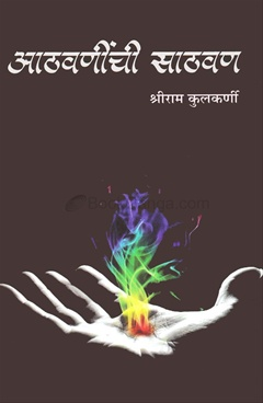 Athvaninchi Sathvan