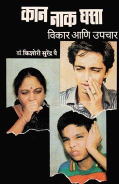 Kan Nak Ghasa Vikar Ani Upchar