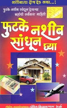 Futake Nashib Sandhun Ghya