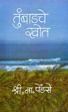 Tumbadache Khot ( Kand-1 )
