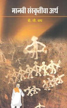 Manavi Sanskruticha Arth