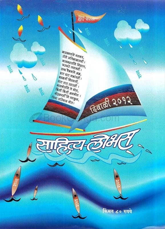 साहित्य - लोभस (२०१२)