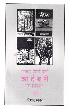 Bhalchandra Nemade Yaaanchi Kadambari