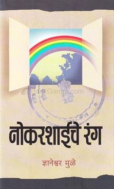 Nokarshaiche Rang