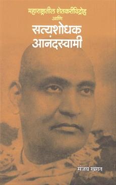 Satyashodhak Anandswami